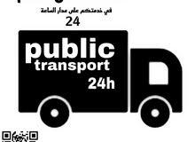 خدمة النقل العام
