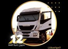 رأس شاحنة أفيكو 2016 للبيع