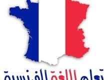 معلم لغة فرنسية لجمييع المراخل التعليمية