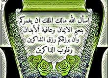 سلام عليكم اخوان رحمه الولديكم اي واحد يريد عامل يراسلني حالتي تعبانه