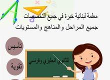 مدرسة لغه انجليزيه و عربيه و فرتسي لجميع المراحل التغبيمية