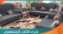used furniture buyers بيع وشراء اثاث مستعمل