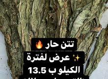 تتن عماني حار