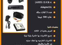 عرض الكاميرات المراقبة بتقنية AHD وبسعر مفاجا جدا