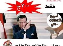 مصيف مرسي مطروح صيف 2020 بالقسط