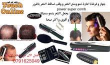 جهاز و فرشاة اعادة نمو الشعر ومنع و وقف تساقط الشعر بالليزر و يجعل الشعر ينمو سميكا و أقوى