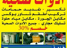 سباك جميع مناطق الكويت خدمة 24 ساعة