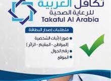 بطاقة التكافل العربية