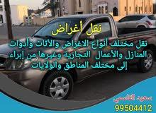 نقل من الشرقيه و مسقط و الإمارات