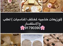 توزيعات خشبيه راقيه لمختلف المناسبات