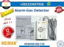 مكتشف تسريب الغاز للبيع لحماية منزلك وممتلكاتك وشركتك ومصنعك Gas Alarm Security