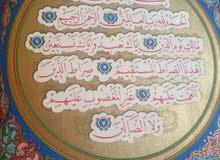 من اجمل مصاحف الدنيا مصحف الخطاط الكبير هاشم البغدادي رحمه الله
