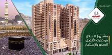 تملك شقتك في أرقى الأحياء بمشروع سكني فندقي ضخم في مكة