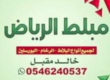 مبلط الرياض سراميك وبروسيلان وبركيه ورخام