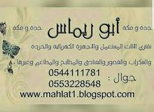 ششششراء الاثاااااث المستعمممممل بجدة 0544111781