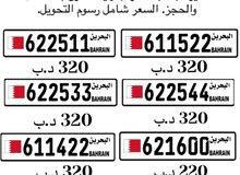 أرقام VIP بأسعار التصفية