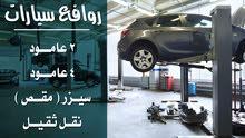 روافع سيارات
