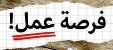 مطلوب عاملات من المغرب للعمل بالسعودية
