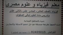 مدرس فيزياء وعلوم مصري