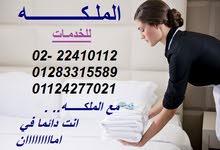 بالضمانات القانونيه نوفر ج العماله المنزليه المصريه والاجنبيه 01201144419