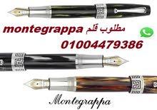مطلوب قلم مونت جرابا montegrappa
