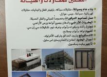 الثقلين للمقاولات Al Thaqalain Construction