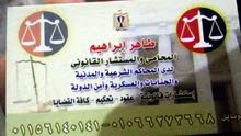 عايز محامى شاطر المستشار طاهر ابراهيم  المحامى محامى جميع المحاكم01119520943