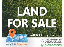 قطعة ارض بالقرب من الشيخ زايد..للجادين لشراء الاراضى..المدن الجديدة