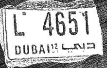 للبيع رقم رباعي دبي مطلوب 7000