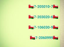 أرقام هواتف مميزه