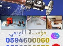كشف تسرب المياه- فحص خزانات -تنظيف خزانات- عزل مائي - عزل فوم - عزل اسطح-عزل خزا