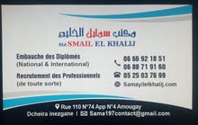 نوفر من المغرب حلاقين رجالي و اطفال خبرة عالية في المجال /00212666921851