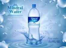 مصنع مياه معدنية جاهز للبيع