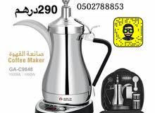 دلة الخليج لتحضير القهوة المنعشة