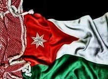 ابحث عن عمل سكان جبل الحسين
