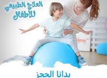 مساج وعلاج طبيعي مكثف للاطفال والكبار