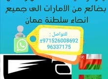 مندوب توصيل من عمان إلى الامارات