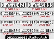 ارقام دبي مميزه