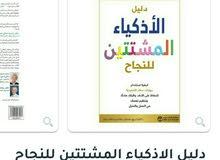 كتاب للبيع (دليل الأذكياء المشتتين للنجاح)