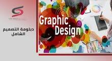 دورة الجرافيك (التصميم الشامل)