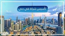 للخليجيين فقط تكلفة لا تصدق لتاسيس شركة في دبي