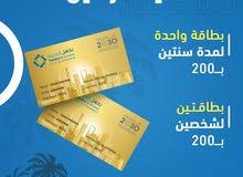 تكافل العربية بطاقة خصومات طبية