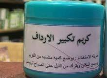 كريم  تكبير الارداف منتج  طبيعي  من خلاصة الاعشاب الطبيعية طريقة الاستعمال// يوض