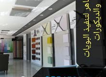 فني ديكورات ورق حائط وجميع البويات داخليه وخارجيه وجميع الترميمات