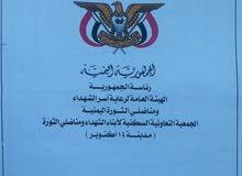 6 ارضي في بير فضل تبع جمعية السكينة لاسر ومناضلين الثوره