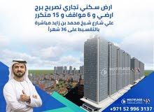 عروض الاستثمار امتلك ارض سكنى تجارى اقساط تصريح برج