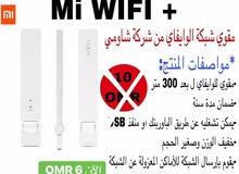 wifi router مقوي واي فاي