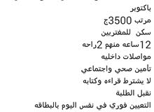 مطلوب عمال انتاج براتب 3500 جنيه