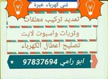 فني كهربائ منازل خبرة97837695خدمه 24 ساعه
