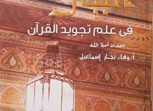 """كتاب """" البيان فى علم تجويد القرآن """""""